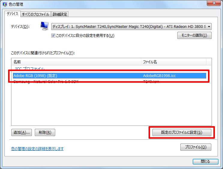 Color-Management-Windows7-05.png