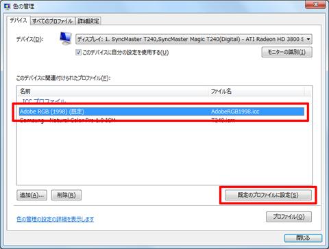Color-Management-Windows7-05