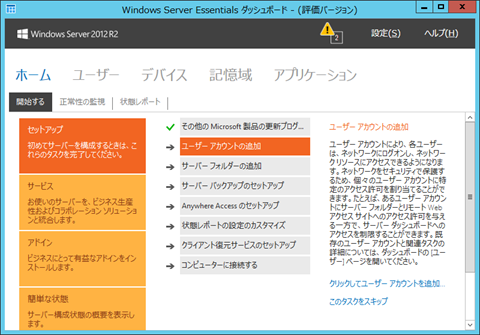 Windows-SvEs2012R2-password-policy-01