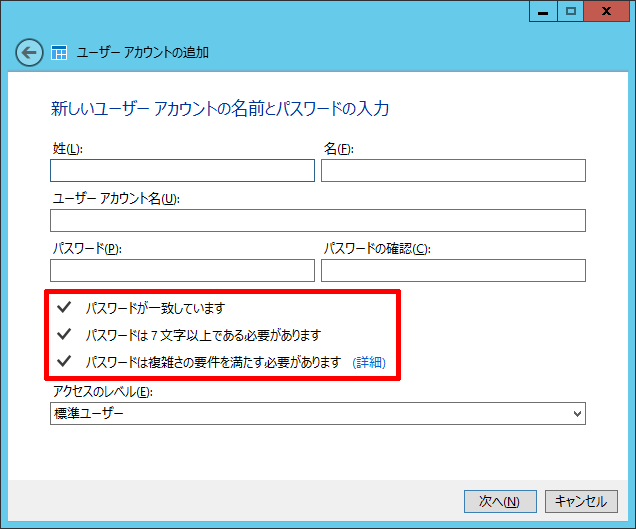 Windows-SvEs2012R2-password-policy-02.png