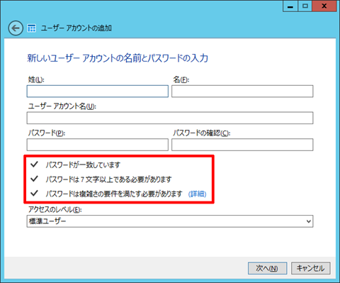 Windows-SvEs2012R2-password-policy-02