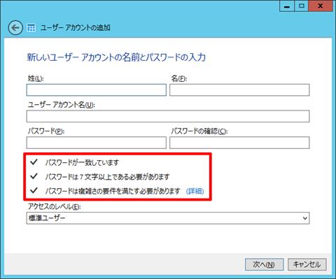 Windows-SvEs2012R2-password-policy-02