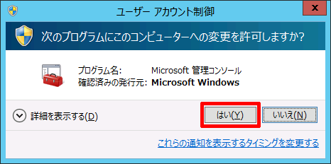 Windows-SvEs2012R2-password-policy-05