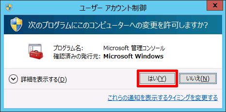 Windows-SvEs2012R2-password-policy-05
