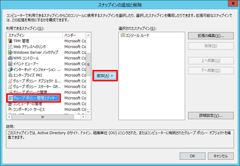 Windows-SvEs2012R2-password-policy-08
