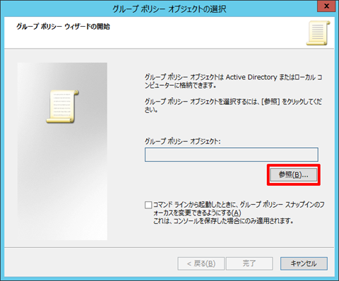Windows-SvEs2012R2-password-policy-09
