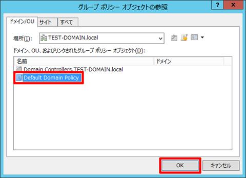 Windows-SvEs2012R2-password-policy-10