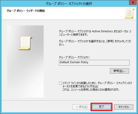 Windows-SvEs2012R2-password-policy-11
