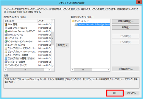 Windows-SvEs2012R2-password-policy-12