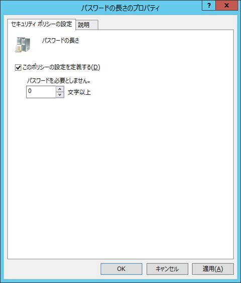 Windows-SvEs2012R2-password-policy-14