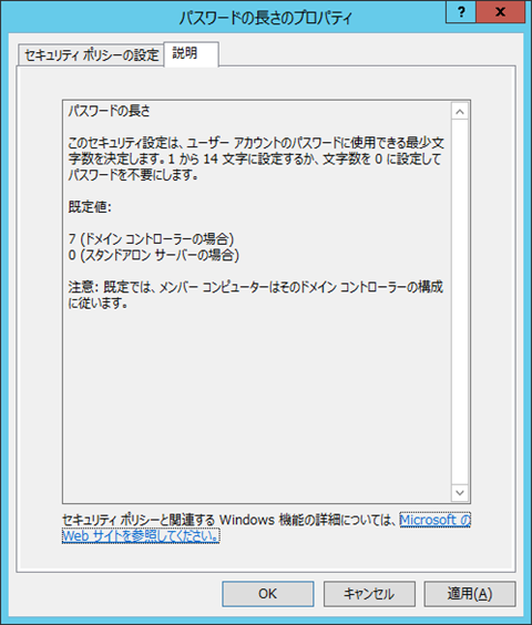 Windows-SvEs2012R2-password-policy-15