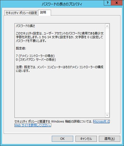Windows-SvEs2012R2-password-policy-15