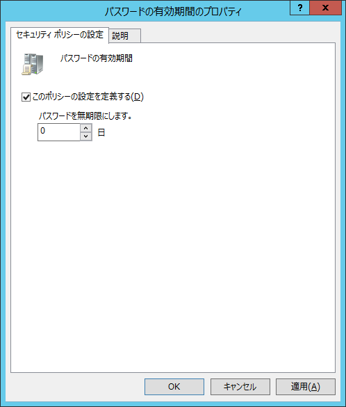 Windows-SvEs2012R2-password-policy-16.png