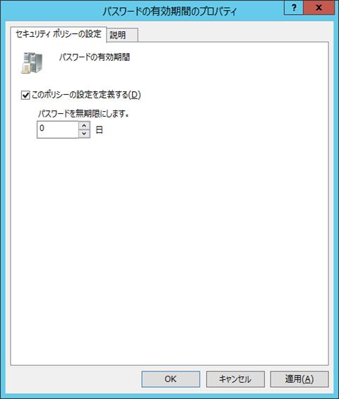 Windows-SvEs2012R2-password-policy-16