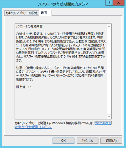 Windows-SvEs2012R2-password-policy-17