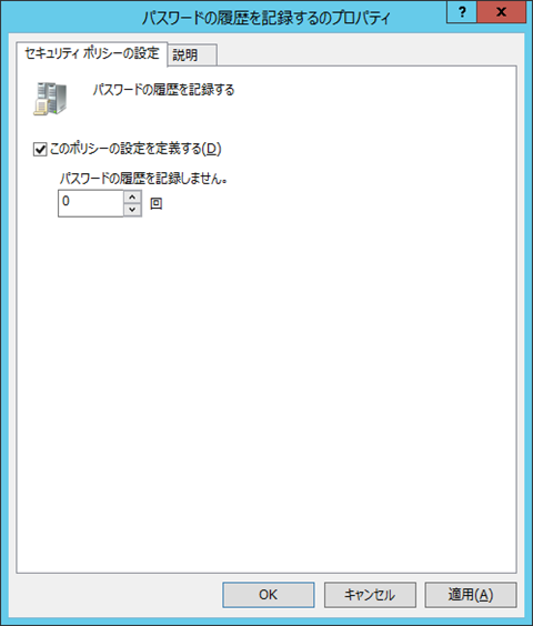 Windows-SvEs2012R2-password-policy-18