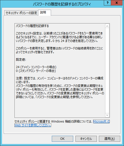 Windows-SvEs2012R2-password-policy-19.png