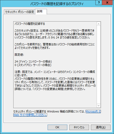 Windows-SvEs2012R2-password-policy-19