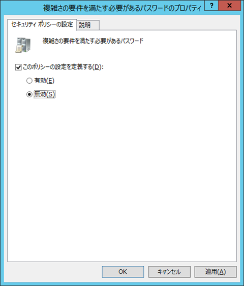 Windows-SvEs2012R2-password-policy-20