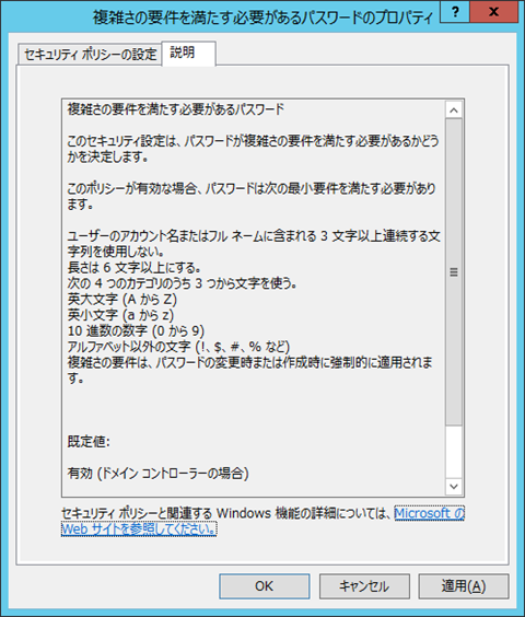 Windows-SvEs2012R2-password-policy-21