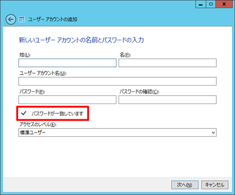 Windows-SvEs2012R2-password-policy-26