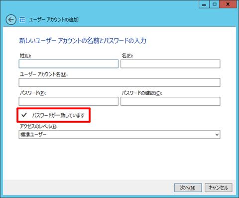 Windows-SvEs2012R2-password-policy-26