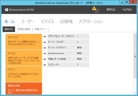 Windows-SvEs2012R2-password-policy-30