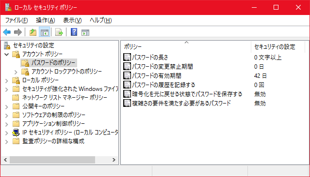 Windows-SvEs2012R2-password-policy-31.png
