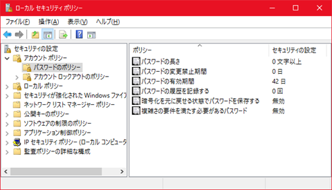 Windows-SvEs2012R2-password-policy-31