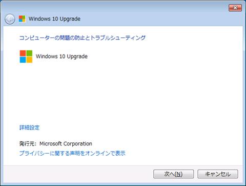 Windows10-Upgrade-troubleshooting-01