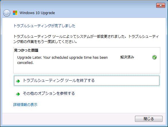 Windows10-Upgrade-troubleshooting-05.png