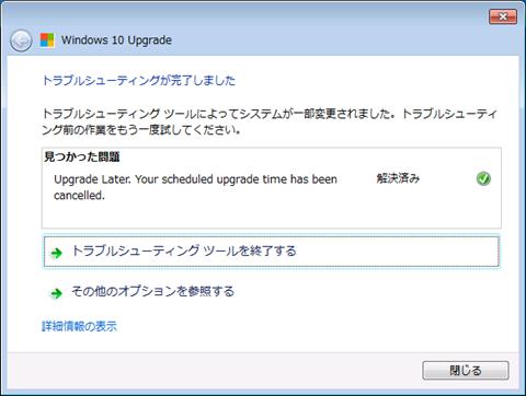 Windows10-Upgrade-troubleshooting-05