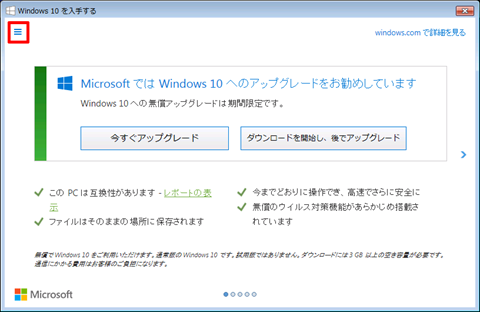 Windows10-reservation-51