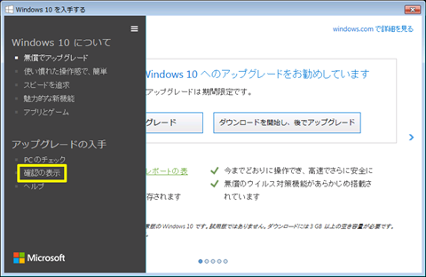 Windows10-reservation-52
