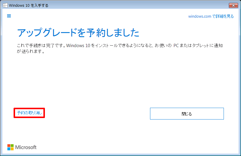 Windows10-reservation-53.png