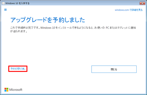 Windows10-reservation-53
