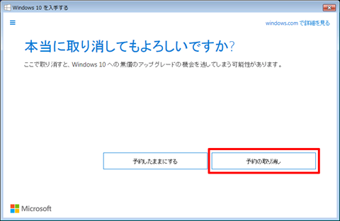 Windows10-reservation-54