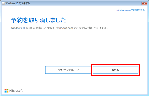 Windows10-reservation-55