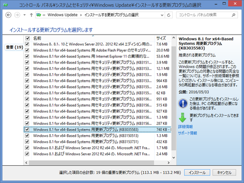 Windows81-KB3035583-20160503
