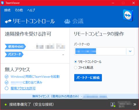 TeamViewer-hack-01