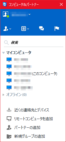 TeamViewer-hack-02