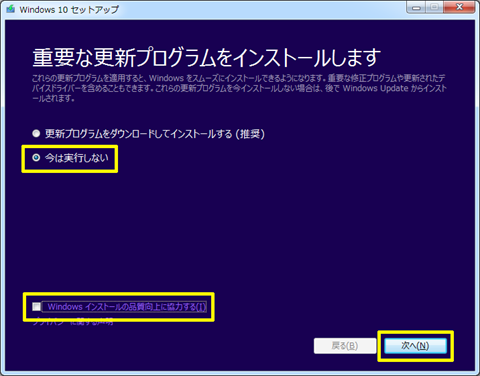 Windows10-Upgrade-by-media-03