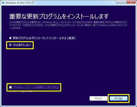 Windows10-Upgrade-by-media-03