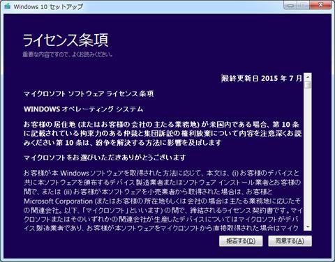 Windows10-Upgrade-by-media-05