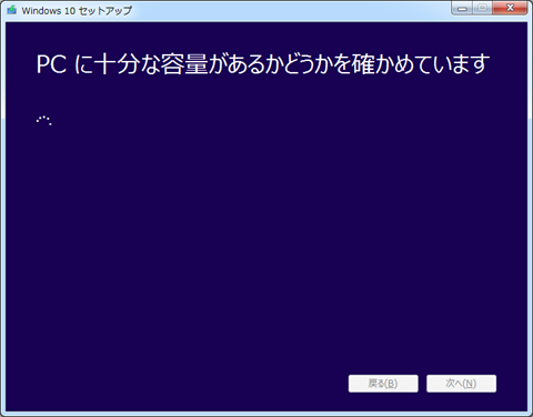 Windows10-Upgrade-by-media-06