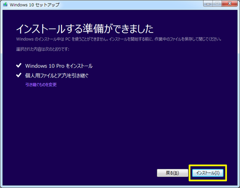 Windows10-Upgrade-by-media-07-2