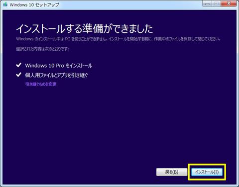 Windows10-Upgrade-by-media-07-2