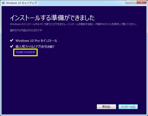 Windows10-Upgrade-by-media-07