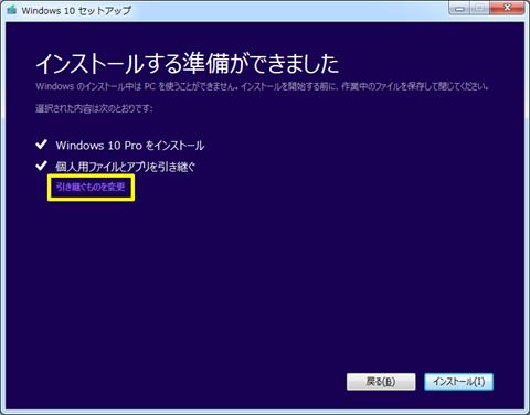 Windows10-Upgrade-by-media-07