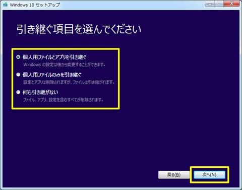 Windows10-Upgrade-by-media-08